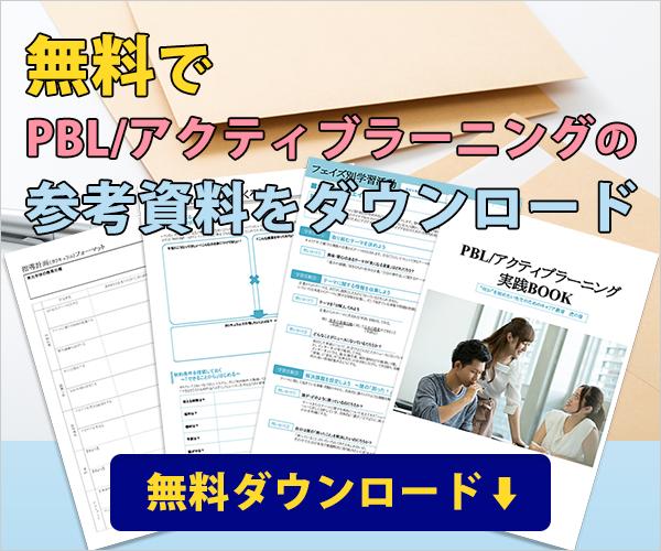 PBL/アクティブラーニング実践BOOK