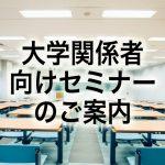 【参加無料】キャリア教育セミナー開催のお知らせ